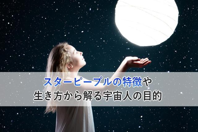 スターピープルの特徴から解る星々を転生する宇宙人の目的