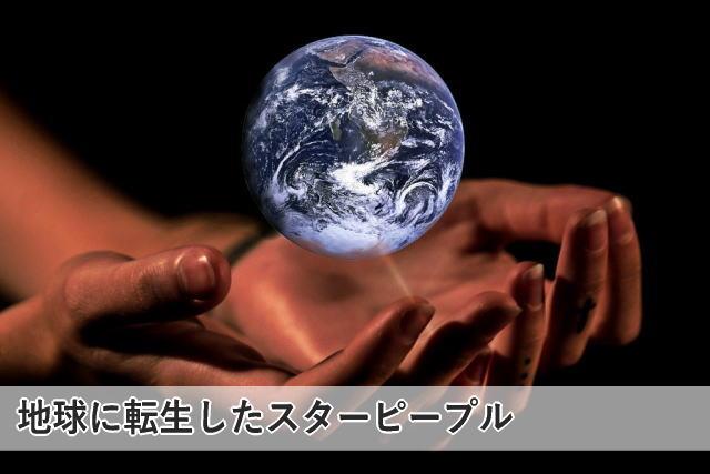 地球に転生したスターピープル