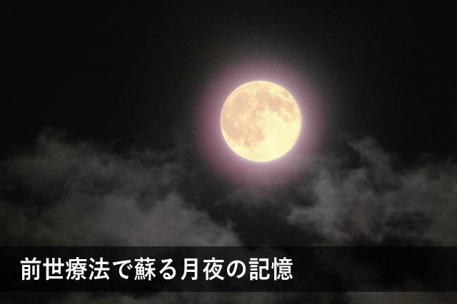 前世療法で蘇る月夜の記憶