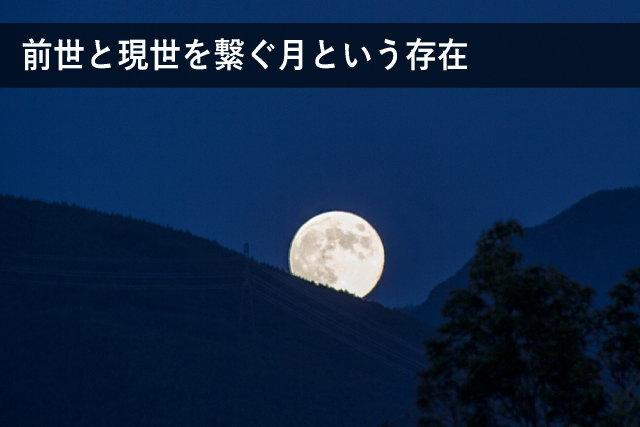 前世と現世を繋ぐ月という存在