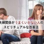 夫婦関係がうまくいかない人のスピリチュアルな改善法