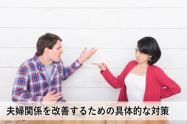 夫婦関係を改善するための具体的な対策