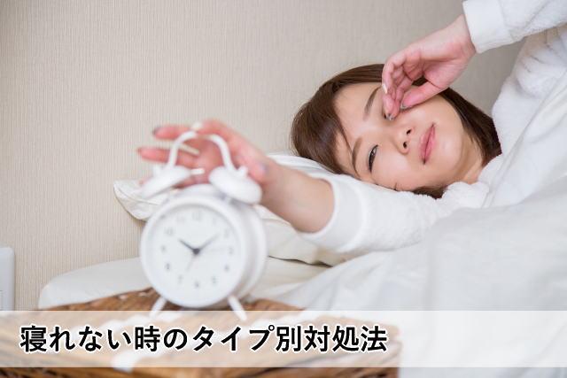 寝れない時のタイプ別対処法