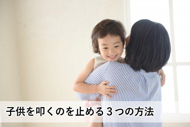子供を叩くのを止めるための3つの方法
