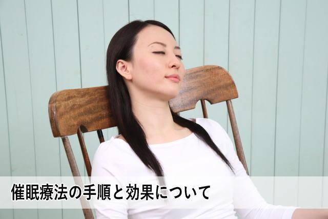 催眠療法の手順と効果について