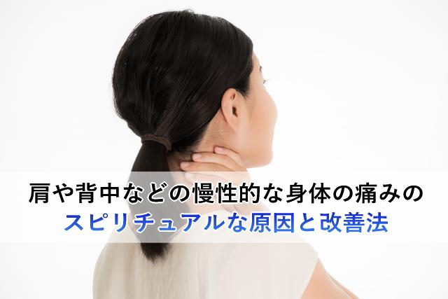 肩や背中などの慢性的な身体の痛みのスピリチュアルな原因と改善法