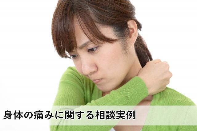 身体の痛みに関する相談実例