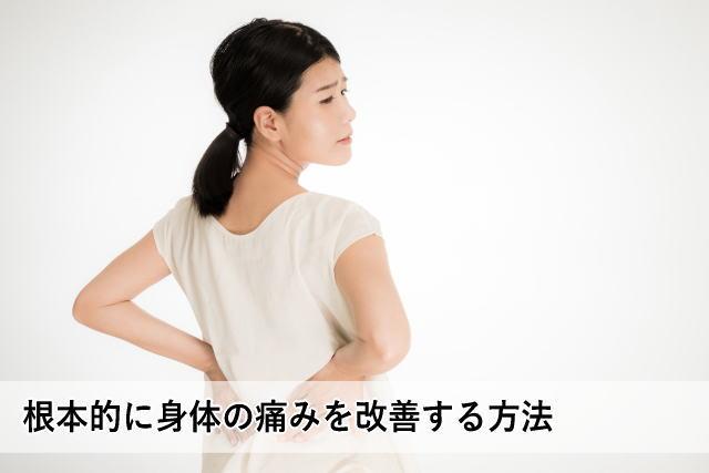 根本的に身体の痛みを改善する方法