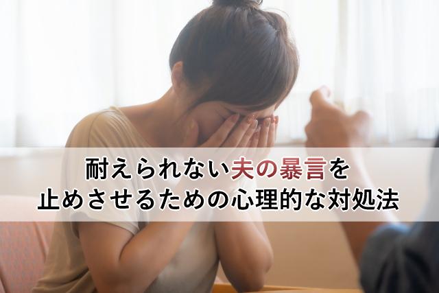耐えられない夫の暴言を止めさせるための心理的な対処法