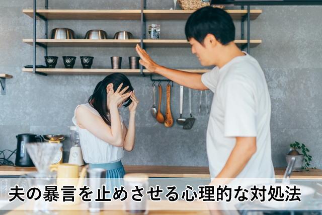 夫の暴言を止めさせる心理的な対処法