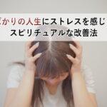 我慢ばかりの人生にストレスを感じる人のスピリチュアルな改善法