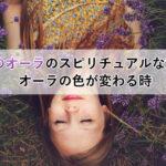 紫色のオーラのスピリチュアルな意味とオーラの色が変わる時