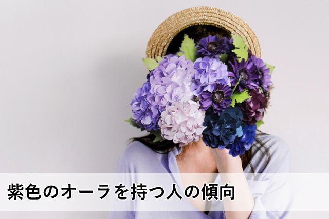 紫色のオーラを持つ人の傾向