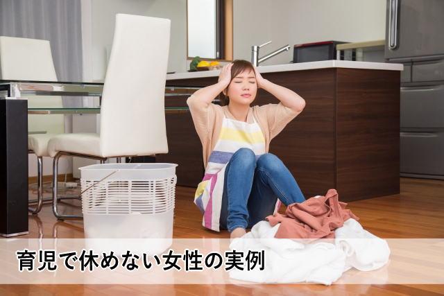 育児で休めない女性の実例
