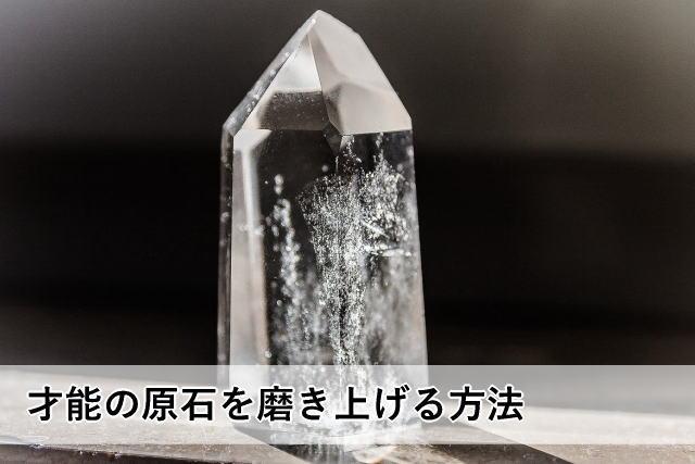 才能の原石を磨き上げる方法