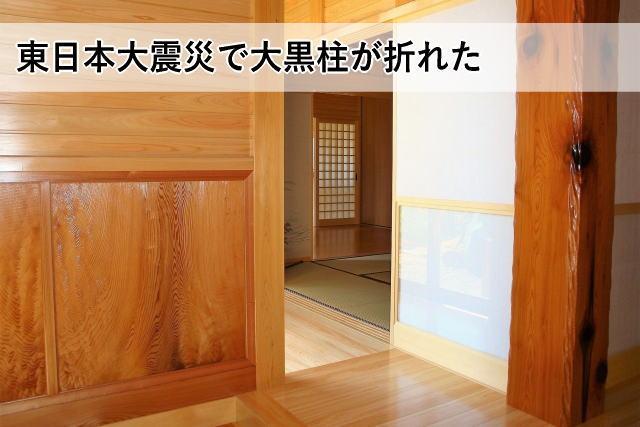 東日本大震災で大黒柱が折れた