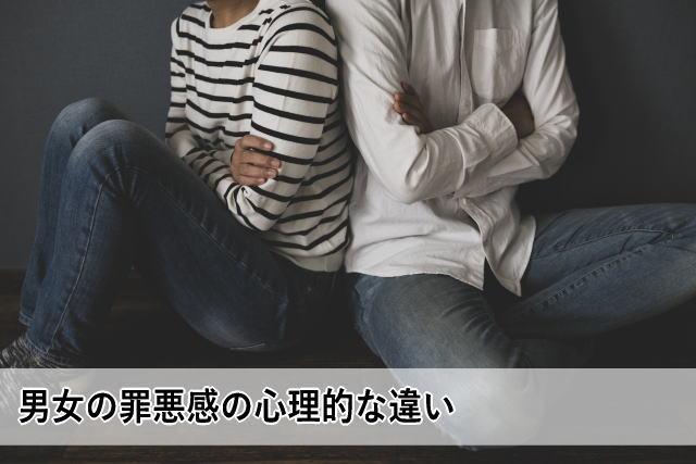 男女の罪悪感の心理的な違い