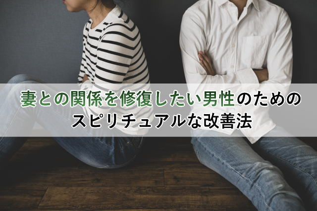妻との関係を修復したい男性のためのスピリチュアルな改善法