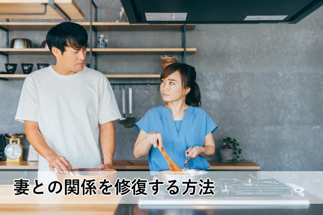 妻との関係を改善する方法