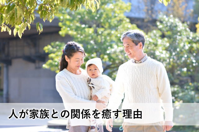 人が家族との関係を癒す理由