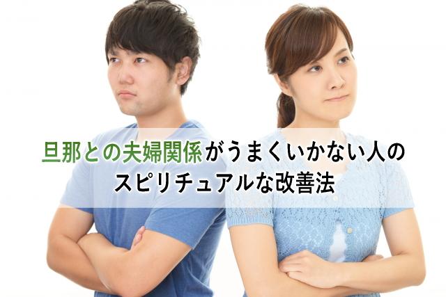 旦那との夫婦関係がうまくいかない人のスピリチュアルな改善法