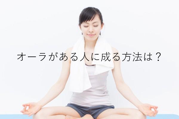 オーラのある人になるために瞑想する女性