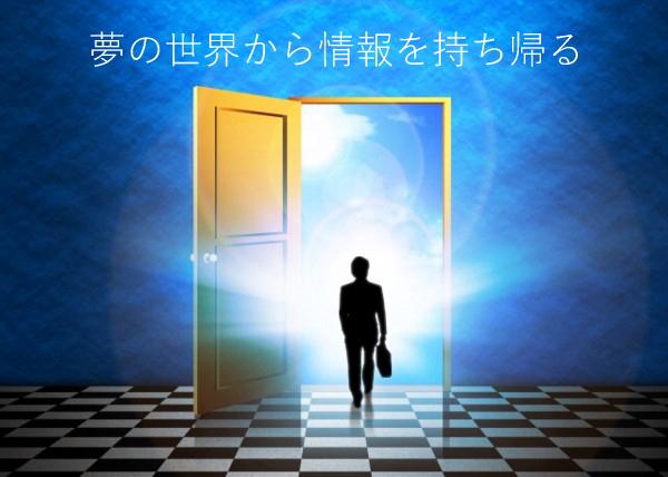 夢の世界から情報を持ち帰る