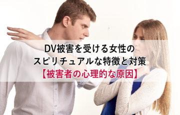 DV被害を受ける女性のスピリチュアルな特徴と対策