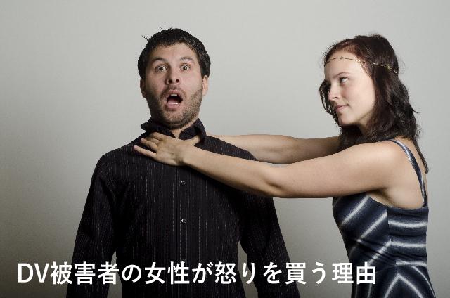 DV被害者の女性が怒りを買う理由
