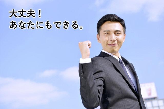 大丈夫!あなたにもできる。