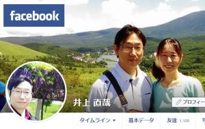 井上のフェイスブック