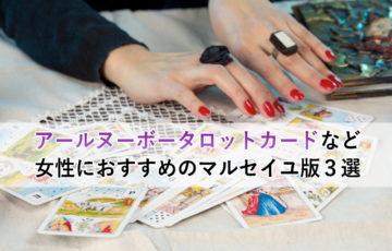 アールヌーボータロットカードなど女性におすすめのマルセイユ版3選