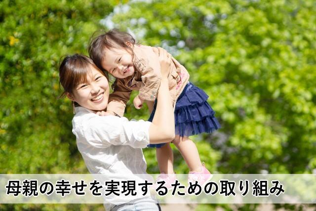 母親の幸せを実現するための取り組み