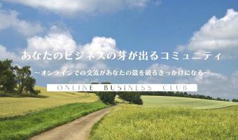 オンラインビジネスクラブ