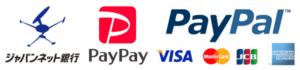 支払方法の画像