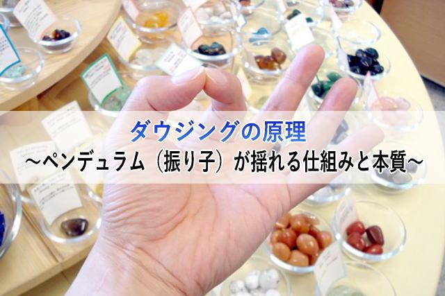 ダウジングの原理〜ペンデュラム(振り子)が揺れる仕組みと本質~