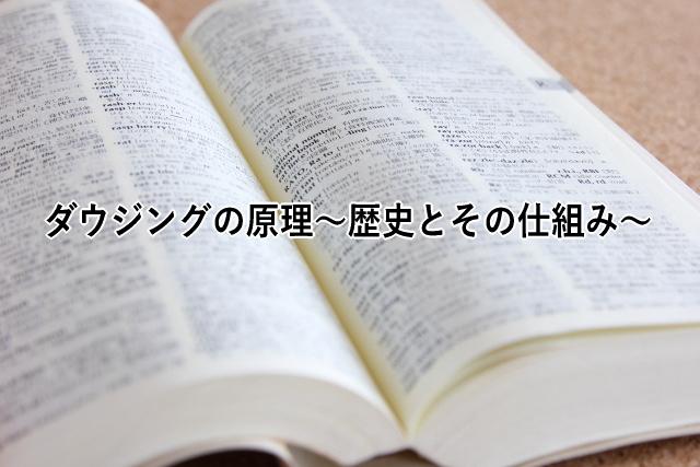 ダウジングの原理〜歴史とその仕組み~