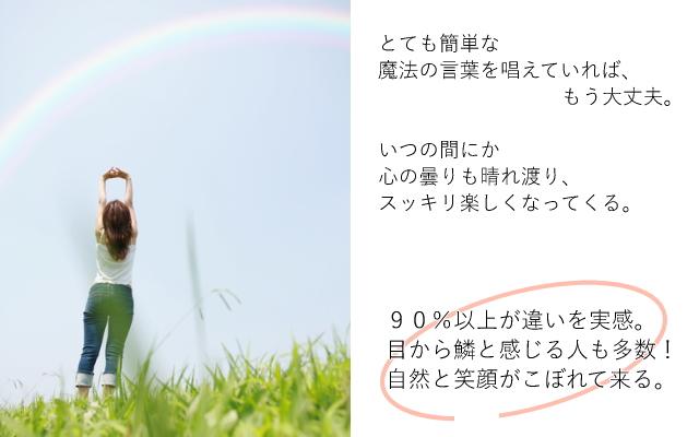 女性、背伸び、虹、魔法の言葉