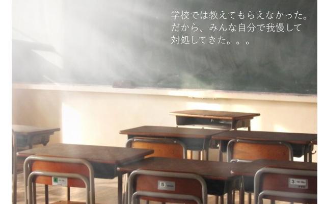 学校、教室、黒板、我慢