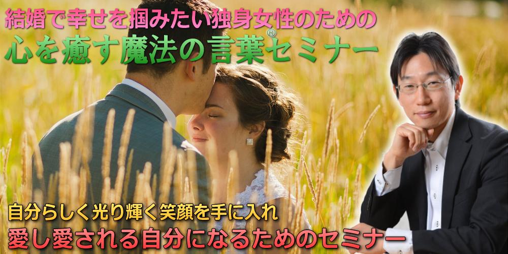 結婚で幸せを掴みたい独身女性のための心を癒す魔法の言葉セミナー