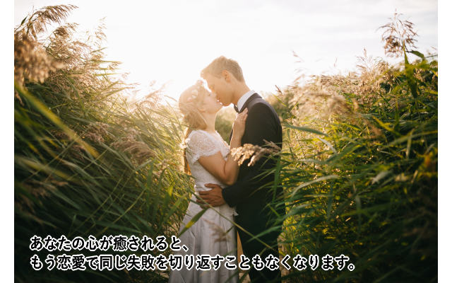 カップル、キス、結婚、心が癒される、恋愛
